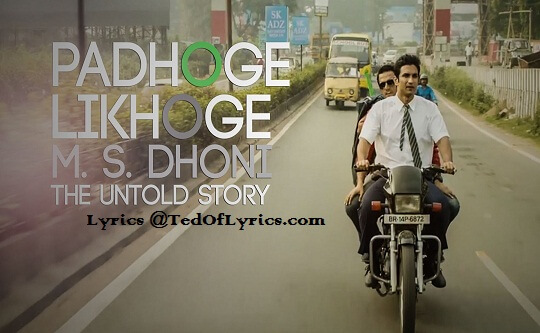 padhoge-likhoge-lyrics-ms-dhoni