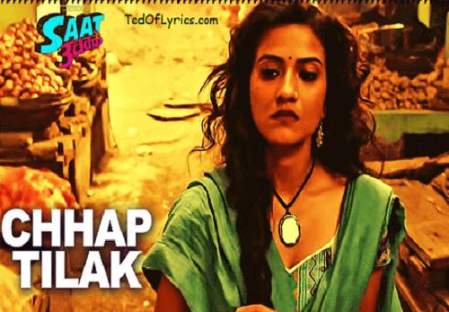 chhap-tilak-saat-uchakkey-2016