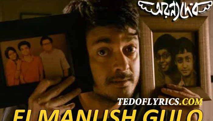 ei-manush-gulo-lyrics